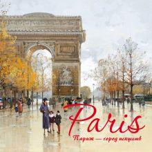 Париж - город искусств. Календарь настенный на 2020 год (170х170 мм)