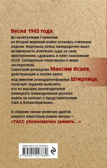Обложка сзади Семнадцать мгновений весны Юлиан Семенов