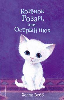 Котёнок Роззи, или Острый нюх (выпуск 41)