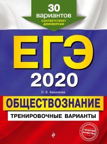 Обложка ЕГЭ-2020. Обществознание. Тренировочные варианты. 30 вариантов О. В. Кишенкова
