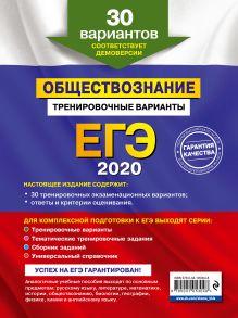 Обложка сзади ЕГЭ-2020. Обществознание. Тренировочные варианты. 30 вариантов О. В. Кишенкова