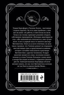 Обложка сзади Таинственный противник Агата Кристи
