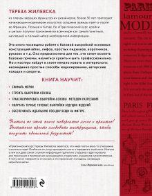 Обложка сзади Моделирование женской одежды: основные конструкции. Французский курс кройки и шитья Тереза Жилевска