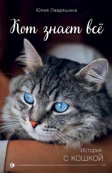 Обложка Кот знает всё Юлия Лавряшина