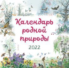 Календарь родной природы настенный на 2022 год (290х290 мм)