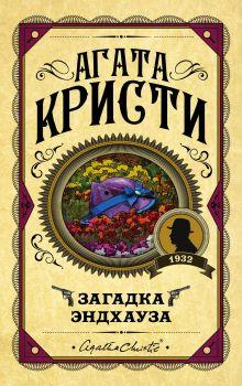 Обложка Загадка Эндхауза Агата Кристи