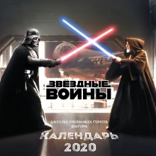 Звёздные войны. Календарь настенный на 2020 год (300х300 мм)