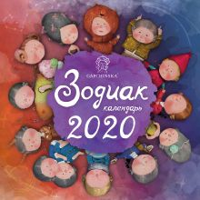 Обложка Гапчинская. Зодиак. Календарь настенный на 2020 год (300х300 мм) Евгения Гапчинская