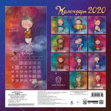 Обложка сзади Гапчинская. Зодиак. Календарь настенный на 2020 год (300х300 мм) Евгения Гапчинская