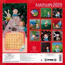 Обложка сзади Гапчинская. Алиса. Календарь настенный на 2020 год (300х300 мм)