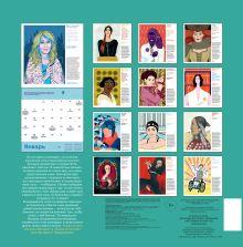 Обложка сзади Сказки на ночь для юных бунтарок. Календарь настенный на 2020 год (300х300 мм)