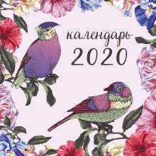 Ботаника. Календарь настенный на 2020 год (300х300 мм)