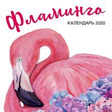 Фламинго. Календарь настенный на 2020 год (300х300 мм)