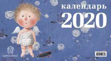 Обложка Гапчинская. Ангелы. Календарь настенный трехблочный на 2020 год (380х765 мм) Е. Гапчинская