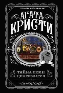 Обложка Тайна семи циферблатов Агата Кристи