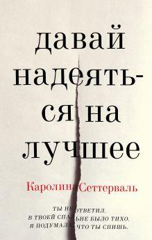 Обложка Давай надеяться на лучшее Каролина Сеттерваль