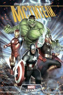 Обложка Мстители. Начало Питер Дэвид