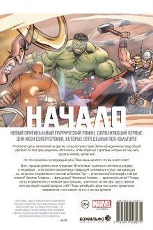 Обложка сзади Мстители. Начало Питер Дэвид