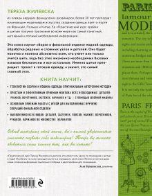Обложка сзади Шитье: техники и приемы. Французский курс кройки и шитья Тереза Жилевска