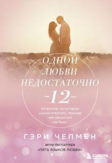 Обложка Одной любви недостаточно. 12 вопросов, на которые нужно ответить, прежде чем решиться на брак Гэри Чепмен