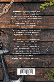 Обложка сзади Летучий Голландец Анатолий Кудрявицкий