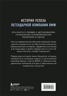 Обложка сзади Автомобильная династия. История семьи, создавшей империю BMW Рюдигер Юнгблут