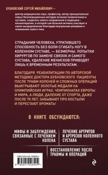 Обложка сзади Болят колени. Что делать? 2-е издание Сергей Бубновский