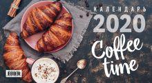 Обложка Coffee time. Календарь настенный трехблочный на 2020 год (380х765 мм)