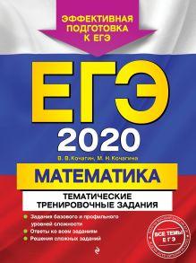 ЕГЭ-2020. Математика. Тематические тренировочные задания