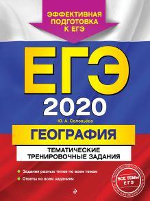 ЕГЭ-2020. География. Тематические тренировочные задания