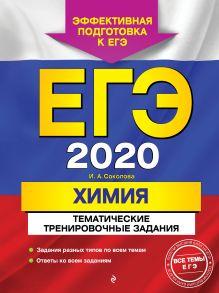 ЕГЭ-2020. Химия. Тематические тренировочные задания