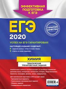 Обложка сзади ЕГЭ-2020. Химия. Тематические тренировочные задания И. А. Соколова