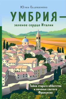 Умбрия - зеленое сердце Италии. Тайна старого аббатства и печенье святого Франциска