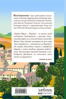 Обложка сзади Умбрия - зеленое сердце Италии. Тайна старого аббатства и печенье святого Франциска Юлия Евдокимова