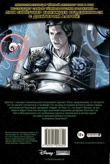 Обложка сзади Звёздные войны. Кричащая цитадель Джейсон Аарон, Кирон Гиллен