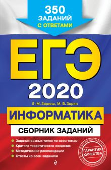 Обложка ЕГЭ-2020. Информатика. Сборник заданий: 350 заданий с ответами Е. М. Зорина, М. В. Зорин