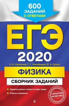 ЕГЭ-2020. Физика. Сборник заданий: 600 заданий с ответами