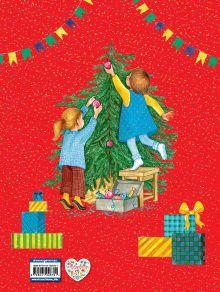 Обложка сзади Подарок от Деда Мороза. Новогодние стихи и сказки (ил. Ю. Устиновой) <не указано>