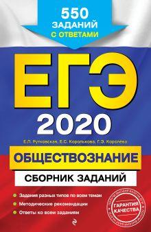 ЕГЭ-2020. Обществознание. Сборник заданий: 550 заданий с ответами