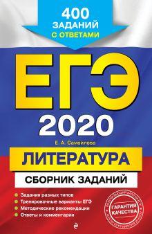 Обложка ЕГЭ-2020. Литература. Сборник заданий: 400 заданий с ответами Е. А. Самойлова