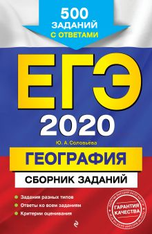 ЕГЭ-2020. География. Сборник заданий: 500 заданий с ответами