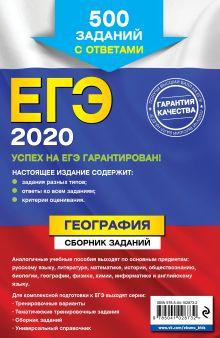Обложка сзади ЕГЭ-2020. География. Сборник заданий: 500 заданий с ответами Ю. А. Соловьева