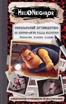 Официальный путеводитель по хоррор-игре Hello Neighbor. Записная книжка соседа