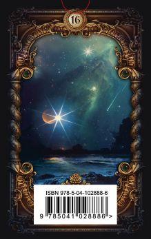 Обложка сзади Волшебное зеркало Ленорман (40 карт и руководство для гадания в коробке) Александр Рей