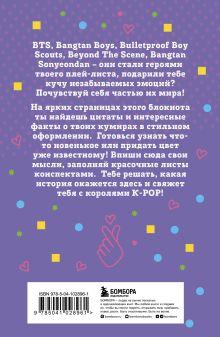 Обложка сзади Блокнот BTS. Твой яркий проводник в корейскую культуру! (формат А5, мягкая обложка)