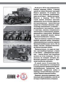 Обложка сзади Бронеавтомобили Второго рейха Станислав Кирилец