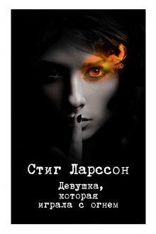 Обложка Девушка, которая играла с огнем Стиг Ларссон