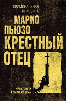 Обложка Крестный отец Марио Пьюзо