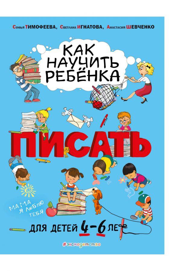 Книга Как научить ребёнка писать для детей от 4 до 6 лет ...
