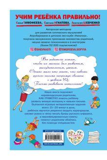 Обложка сзади Как научить ребёнка писать: для детей от 4 до 6 лет Софья Тимофеева, Светлана Игнатова, Анастасия Шевченко